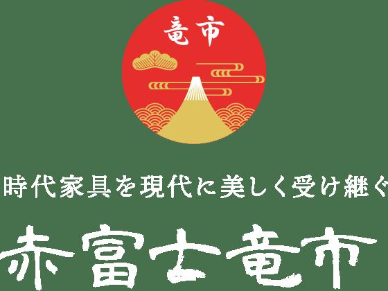 赤富士竜市